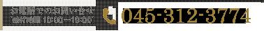 お電話でのお問い合わせ 0120-860-458 [受付時間10:00~18:00]